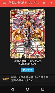 デュエル・マスターズ カード検索アプリ screenshot 2