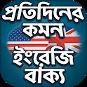 Everyday English - স্পোকেন  ইংলিশ - কমন মিসটেক icon