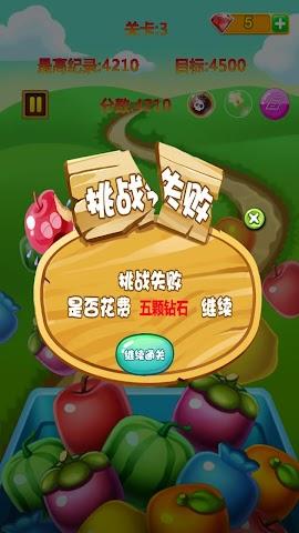 android Fruits Crush Screenshot 3