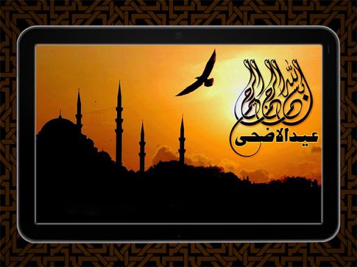 玩免費娛樂APP|下載Eid Ul Adha Mubarak eCards HD app不用錢|硬是要APP