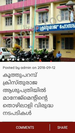 Kannur Today - News Live   Kannur Varthakal 2.1 screenshots 3