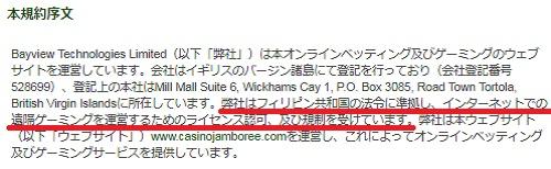 Casino Jamboree licence