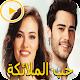 مسلسل حب الملائكة | قصة عشق Download on Windows