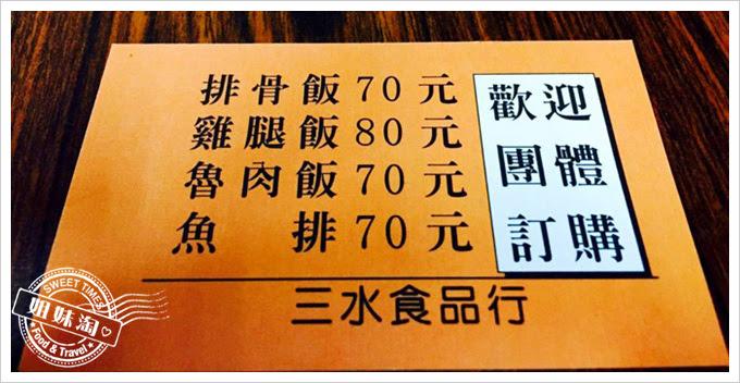 梅家村排骨飯菜單