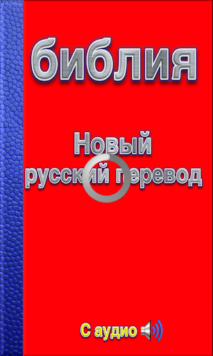 Bible New Russian  Translation With Audio 5.2 screenshots 1