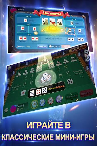 Texas Poker u0420u0443u0441u0441u043au0438u0439  (Boyaa) apktram screenshots 7