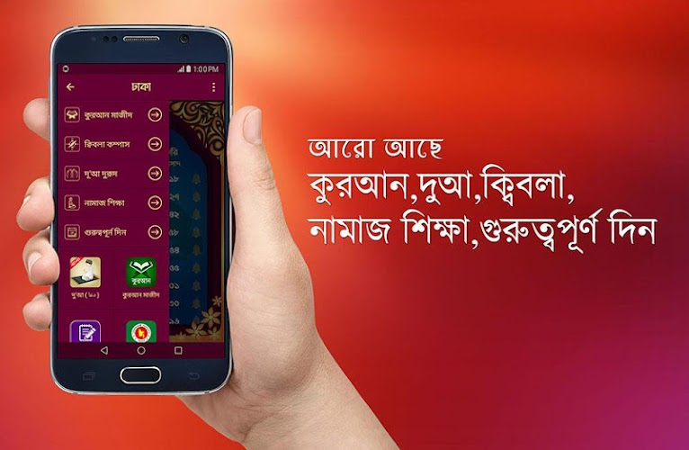 Download Prayer Time, Quran, Qibla, Dua, Tasbih APK latest