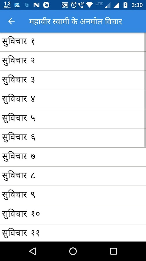 All Quotes In Hindi- screenshot