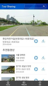 투어쉐어링 - TourSharing screenshot 2