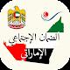 الضمان الإجتماعي الإماراتي (app)