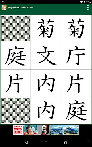 KanjiPelmanism byNSDev 1.0.1 Windows u7528 10