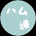 ハムスター速報まとめ icon