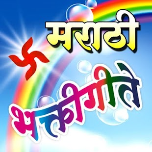 Download Marathi Bhakthigeete For PC Windows and Mac apk screenshot 8