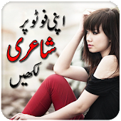 Write Urdu Poetry on Photos -Art Text Lite