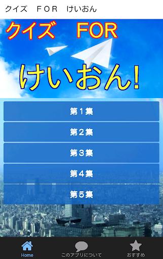 クイズFORけいおん -軽音部(けいおんぶ)の結成から卒業迄