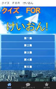 クイズFORけいおん!-軽音部(けいおんぶ)の結成から卒業迄 screenshot 0