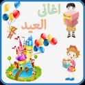 اغانى العيد للاطفال icon