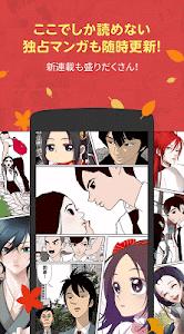 【無料マンガ】ピッコマ〜面白いマンガを毎日タダ読み! screenshot 4