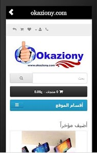 اوكازيوني- okaziony, اوكازيونى screenshot 7