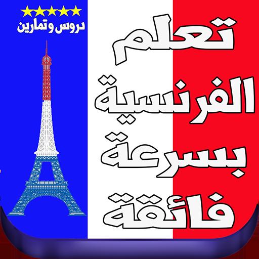 تعلم الفرنسية بسرعة فائقة