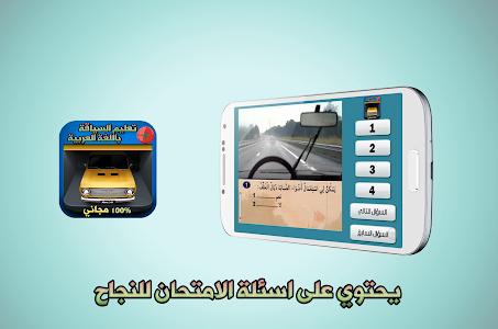 Ta3lim Siya9a Maroc 2017 تعليم screenshot 0