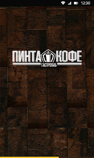 Пинта Кофе- screenshot thumbnail