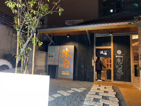 沐府·Nabemono (成功店)