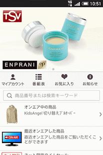QVCジャパン|世界最大級のテレビショッピング・通販 - screenshot thumbnail