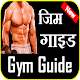 जिम गाइड- Gym Guide Home Workout Download for PC Windows 10/8/7