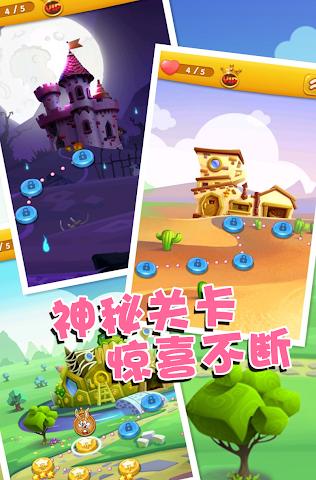 android Pets Crush Screenshot 4