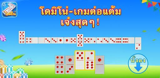 โดมิโน่ไทย-Domino Online for PC