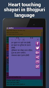 Bhojpuri status and jokes screenshot 14