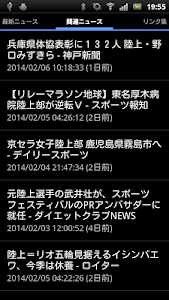 陸上に関するニュースなど screenshot 6