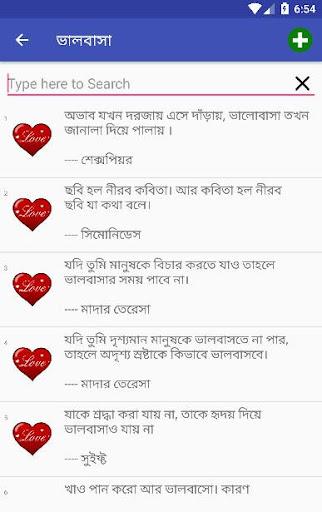 u0997u09c1u09a8u09c0u099cu09a8u09a6u09c7u09b0 u09acu09beu09a3u09c0 / u0989u0995u09cdu09a4u09bf | Bangla Quotes 3.1 screenshots 3