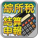 綜合所得稅電子結算申報繳稅系統 icon