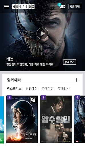 메가박스(MEGABOX) screenshot