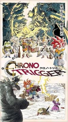 クロノ・トリガー (アップグレード版)のおすすめ画像1