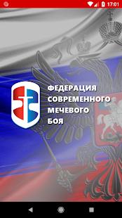 Современный Мечевой Бой for PC-Windows 7,8,10 and Mac apk screenshot 1