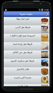 حلويات مغربية للحادڭات بدون نت screenshot 0