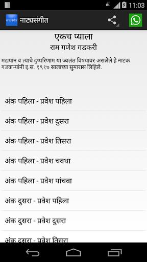 Marathi Natya Sangeet
