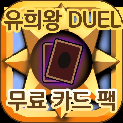 유희왕 듀얼 링크 무료 카드팩 충전 - 팡팡템