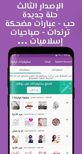 WAStickerApps Arabic Stickers u2705 3.3.2 screenshots 1