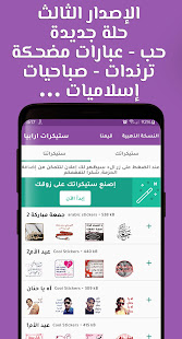 App Stickers Arabia WAStickerApps APK for Windows Phone