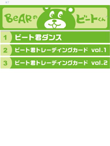 BeAR 1.0.0 Windows u7528 8