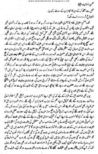 Mohsin e Insaniyat screenshot 3