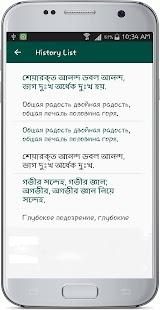 Bengali Russian Translate - náhled