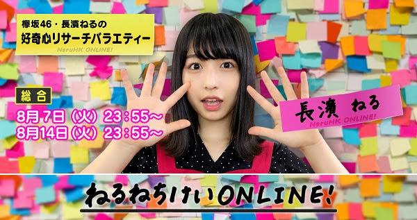 (TV-Variety)(720p) 欅坂46 長濱ねる – ねるねちけいONLINE! ep02 180814