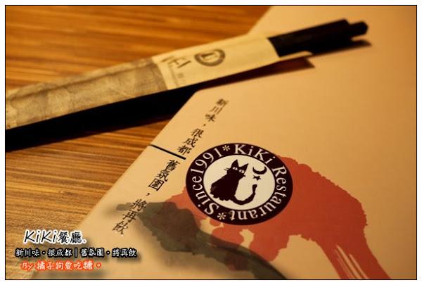 時尚川辣好對味兒:KIKI老媽餐廳