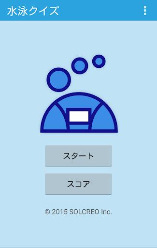 u6c34u6cf3u30afu30a4u30ba 1.5.1 Windows u7528 1