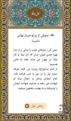 Faal Hafez - screenshot